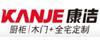 北京康洁家具有限公司